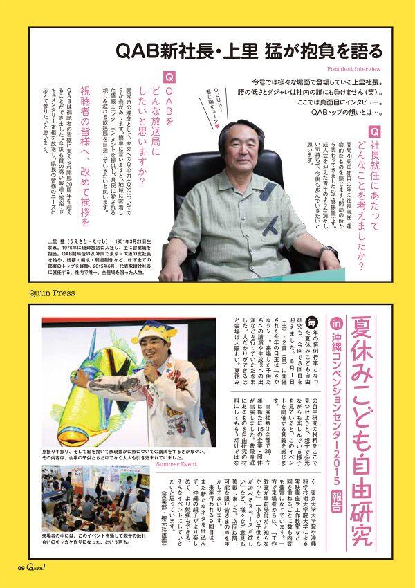 https://www.qab.co.jp/qgoro/wp-content/uploads/quun_0411-600x850.jpg