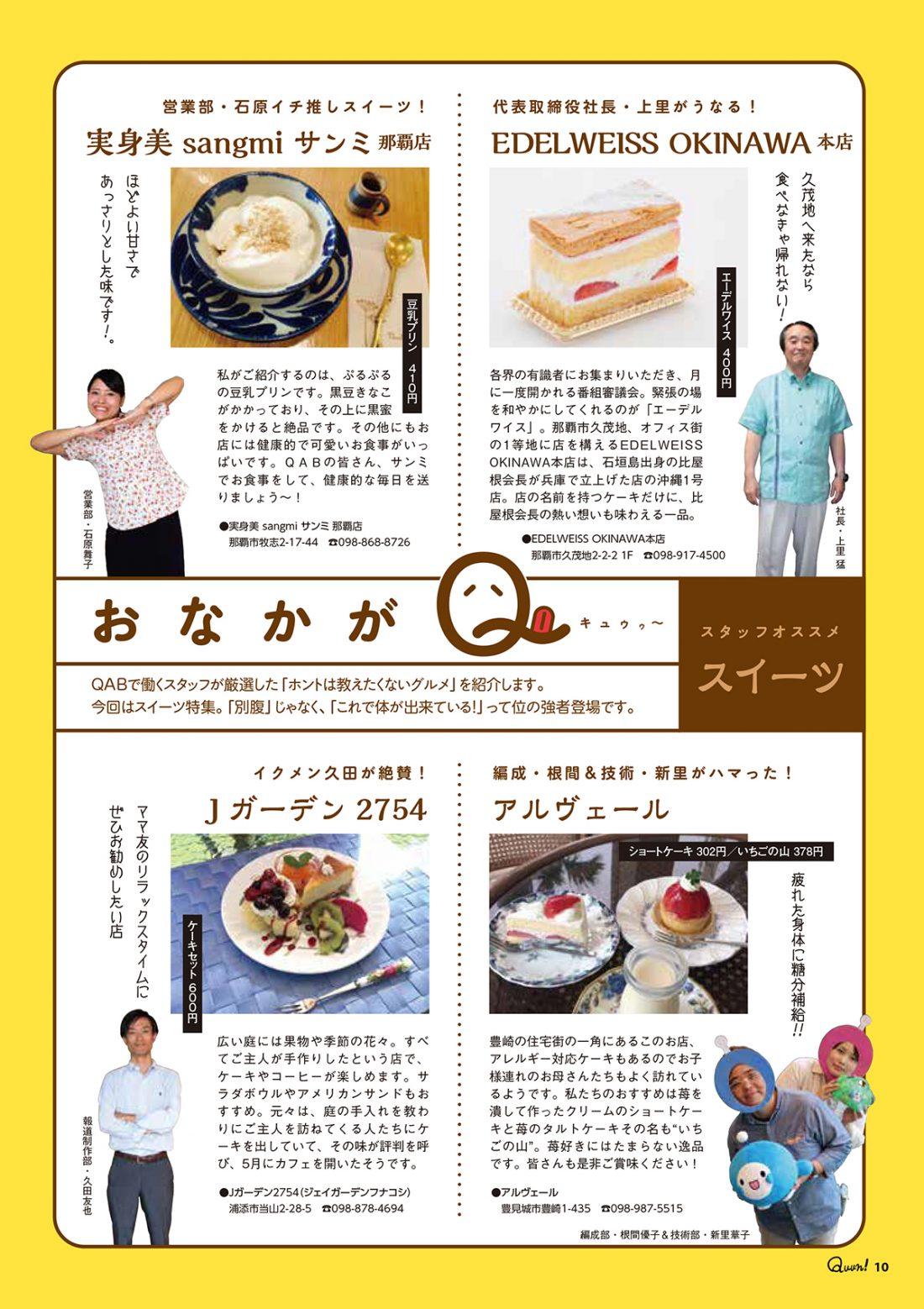 https://www.qab.co.jp/qgoro/wp-content/uploads/quun_0412-1100x1558.jpg