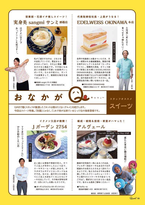 https://www.qab.co.jp/qgoro/wp-content/uploads/quun_0412-600x850.jpg