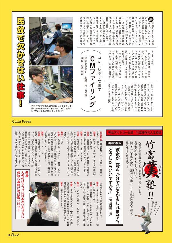 https://www.qab.co.jp/qgoro/wp-content/uploads/quun_0413-600x850.jpg