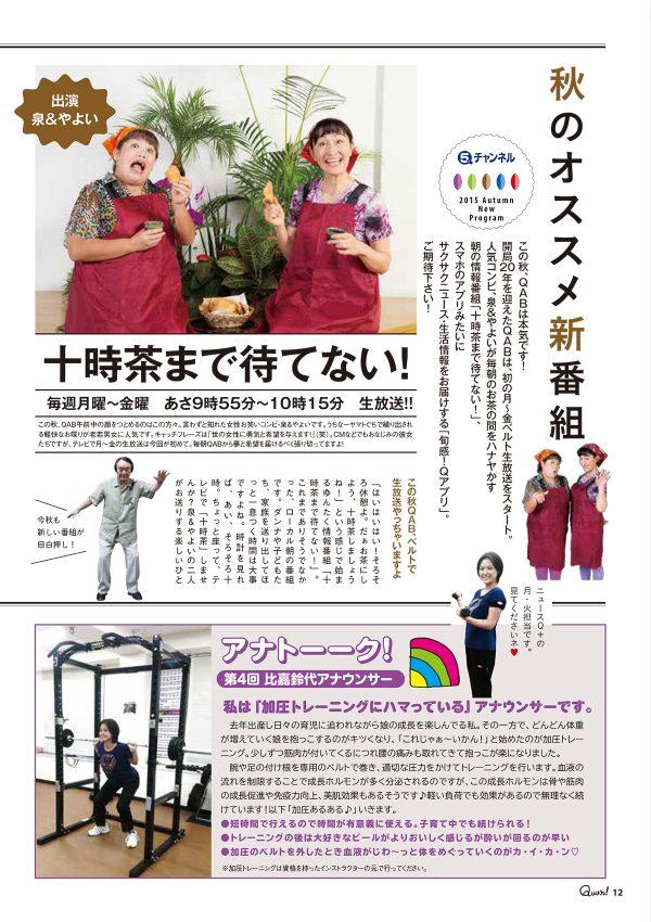http://www.qab.co.jp/qgoro/wp-content/uploads/quun_0414-600x850.jpg
