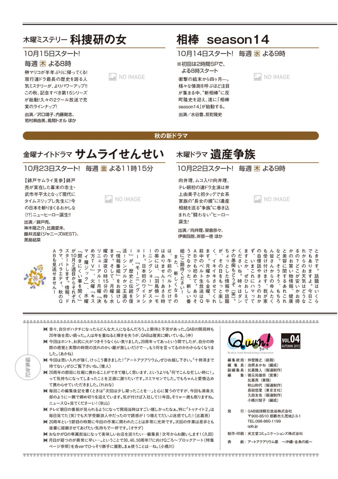 https://www.qab.co.jp/qgoro/wp-content/uploads/quun_0415-1100x1558.jpg