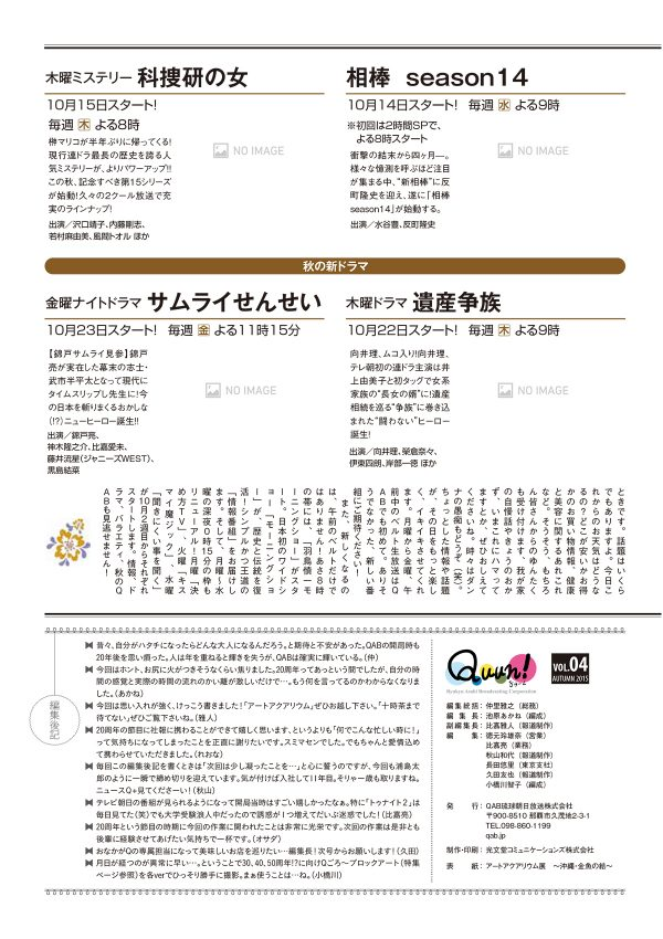 http://www.qab.co.jp/qgoro/wp-content/uploads/quun_0415-600x850.jpg