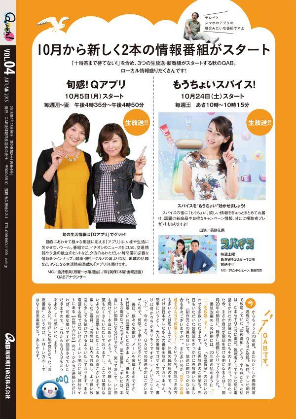 http://www.qab.co.jp/qgoro/wp-content/uploads/quun_0416-600x850.jpg