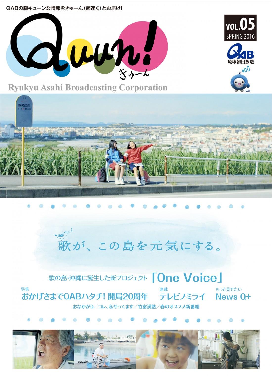 https://www.qab.co.jp/qgoro/wp-content/uploads/quun_0501-1100x1535.jpg