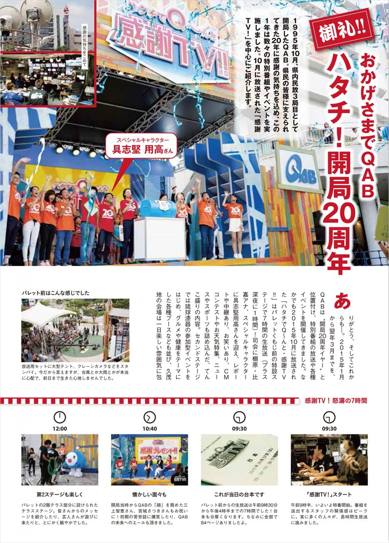 https://www.qab.co.jp/qgoro/wp-content/uploads/quun_0502-1100x1535.jpg
