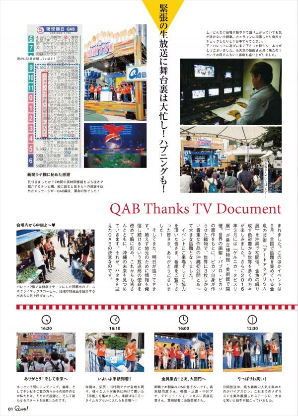 https://www.qab.co.jp/qgoro/wp-content/uploads/quun_0503-600x837.jpg