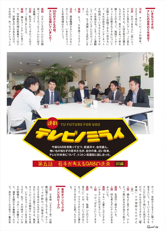 http://www.qab.co.jp/qgoro/wp-content/uploads/quun_0504-1100x1535.jpg