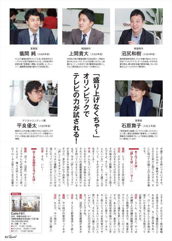 https://www.qab.co.jp/qgoro/wp-content/uploads/quun_0505-600x837.jpg