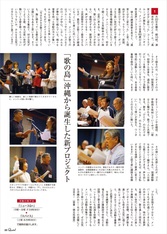 https://www.qab.co.jp/qgoro/wp-content/uploads/quun_0507-1100x1535.jpg