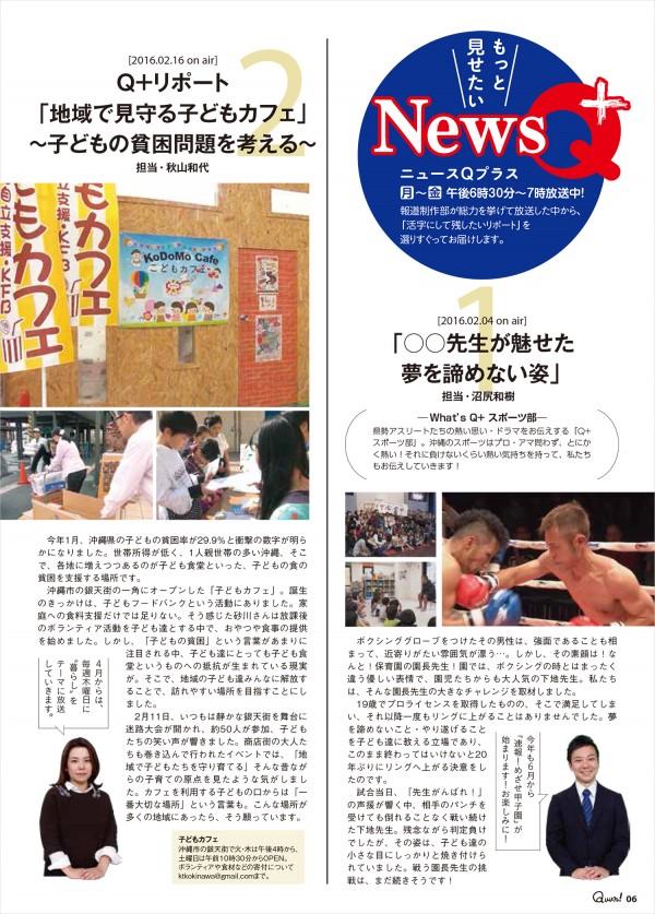 https://www.qab.co.jp/qgoro/wp-content/uploads/quun_0508-600x837.jpg