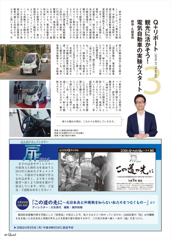 https://www.qab.co.jp/qgoro/wp-content/uploads/quun_0509-1100x1535.jpg