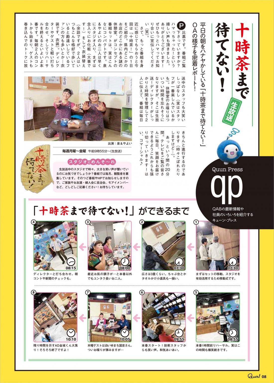 http://www.qab.co.jp/qgoro/wp-content/uploads/quun_0510-1100x1535.jpg