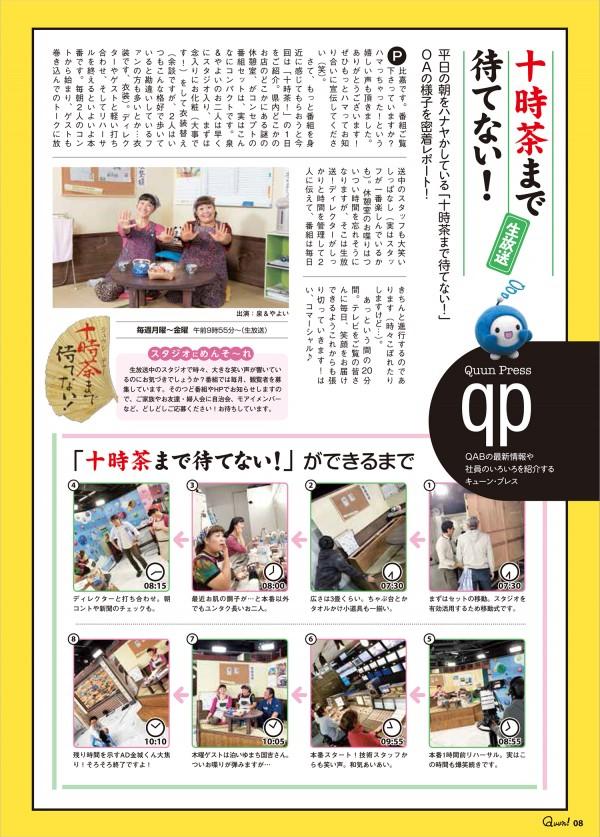 https://www.qab.co.jp/qgoro/wp-content/uploads/quun_0510-600x837.jpg