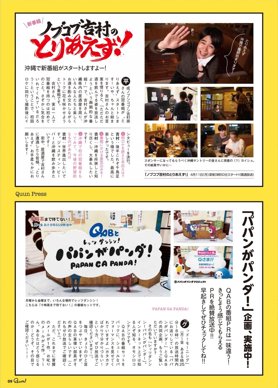 https://www.qab.co.jp/qgoro/wp-content/uploads/quun_0511-1100x1535.jpg