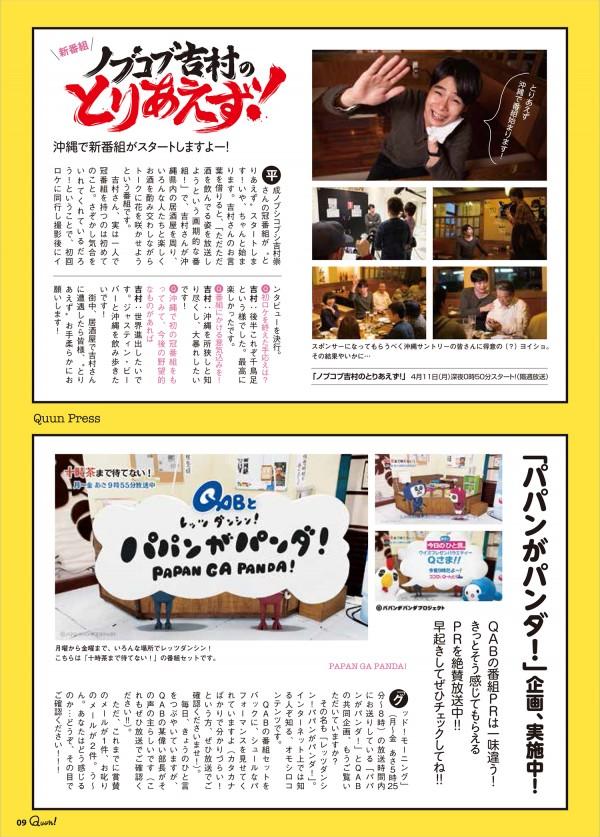 https://www.qab.co.jp/qgoro/wp-content/uploads/quun_0511-600x837.jpg