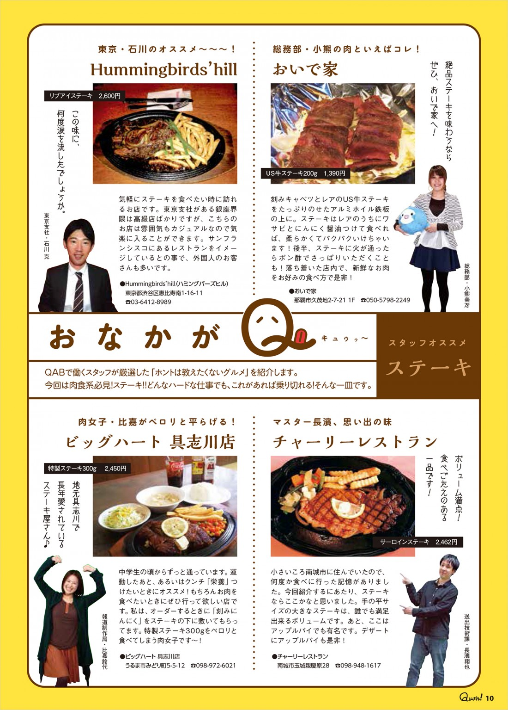 https://www.qab.co.jp/qgoro/wp-content/uploads/quun_0512-1100x1535.jpg