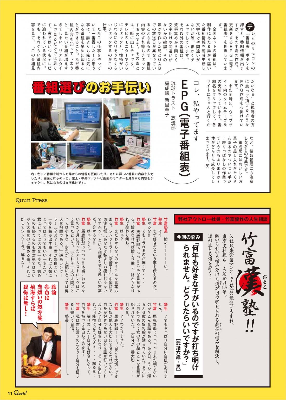 https://www.qab.co.jp/qgoro/wp-content/uploads/quun_0513-1100x1535.jpg