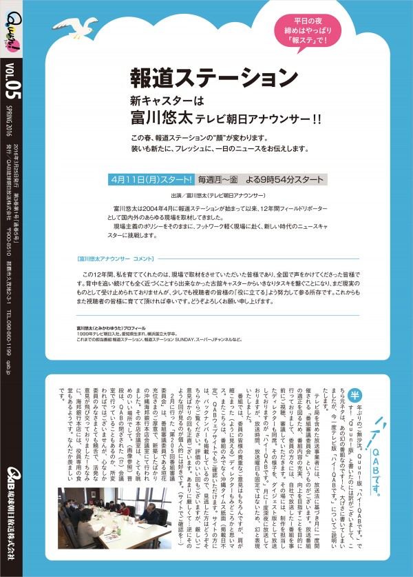 https://www.qab.co.jp/qgoro/wp-content/uploads/quun_0515-600x837.jpg