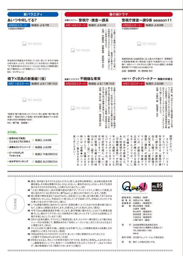 https://www.qab.co.jp/qgoro/wp-content/uploads/quun_0516-600x837.jpg