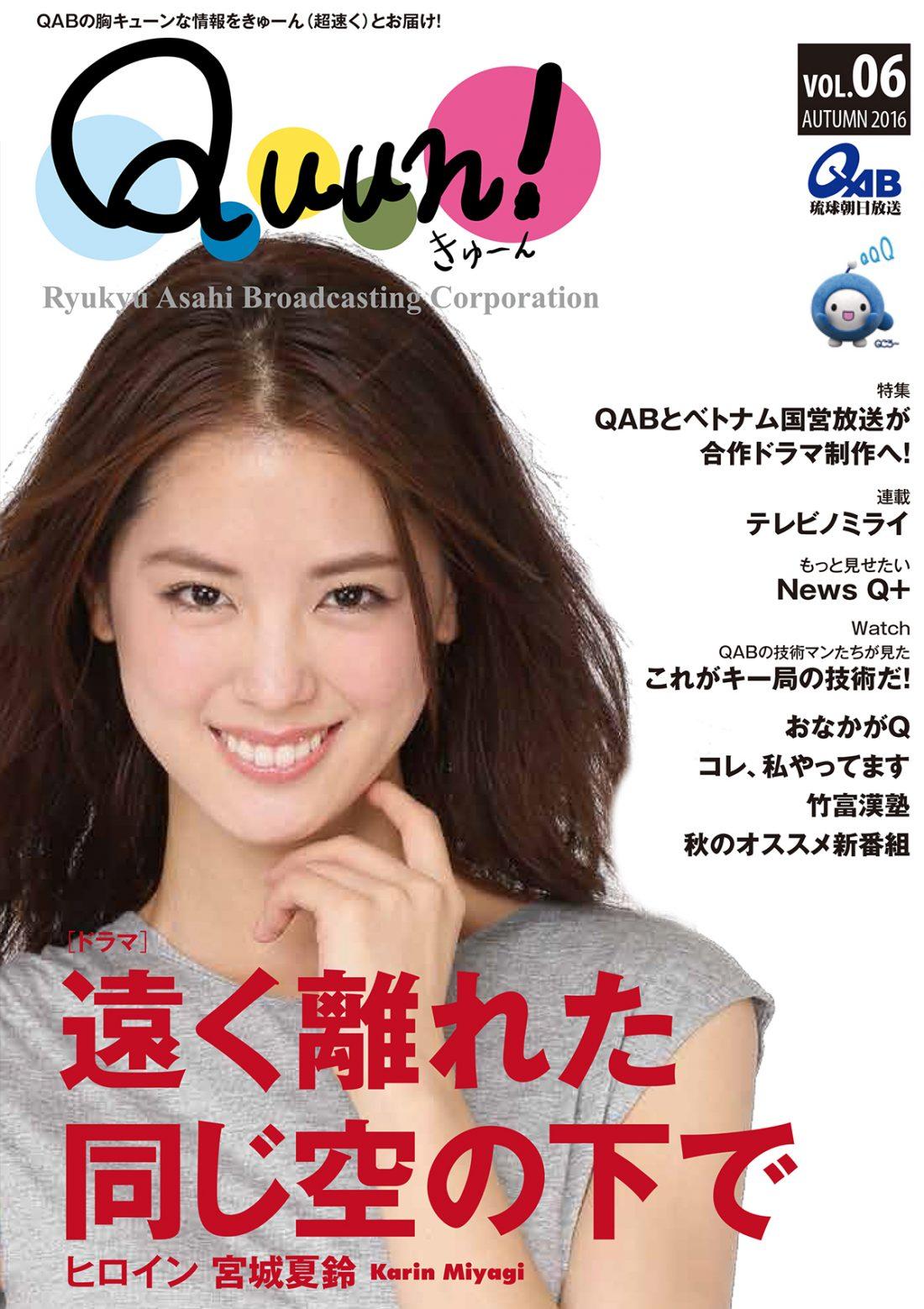 https://www.qab.co.jp/qgoro/wp-content/uploads/quun_0601-1100x1558.jpg