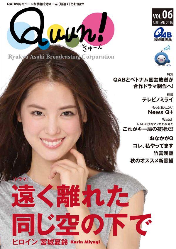 https://www.qab.co.jp/qgoro/wp-content/uploads/quun_0601-600x850.jpg