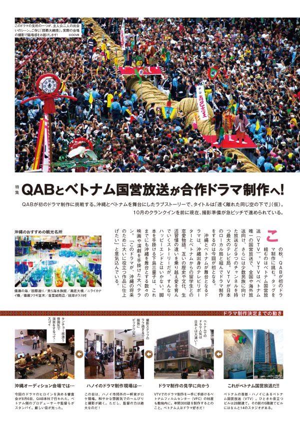http://www.qab.co.jp/qgoro/wp-content/uploads/quun_0602-600x850.jpg