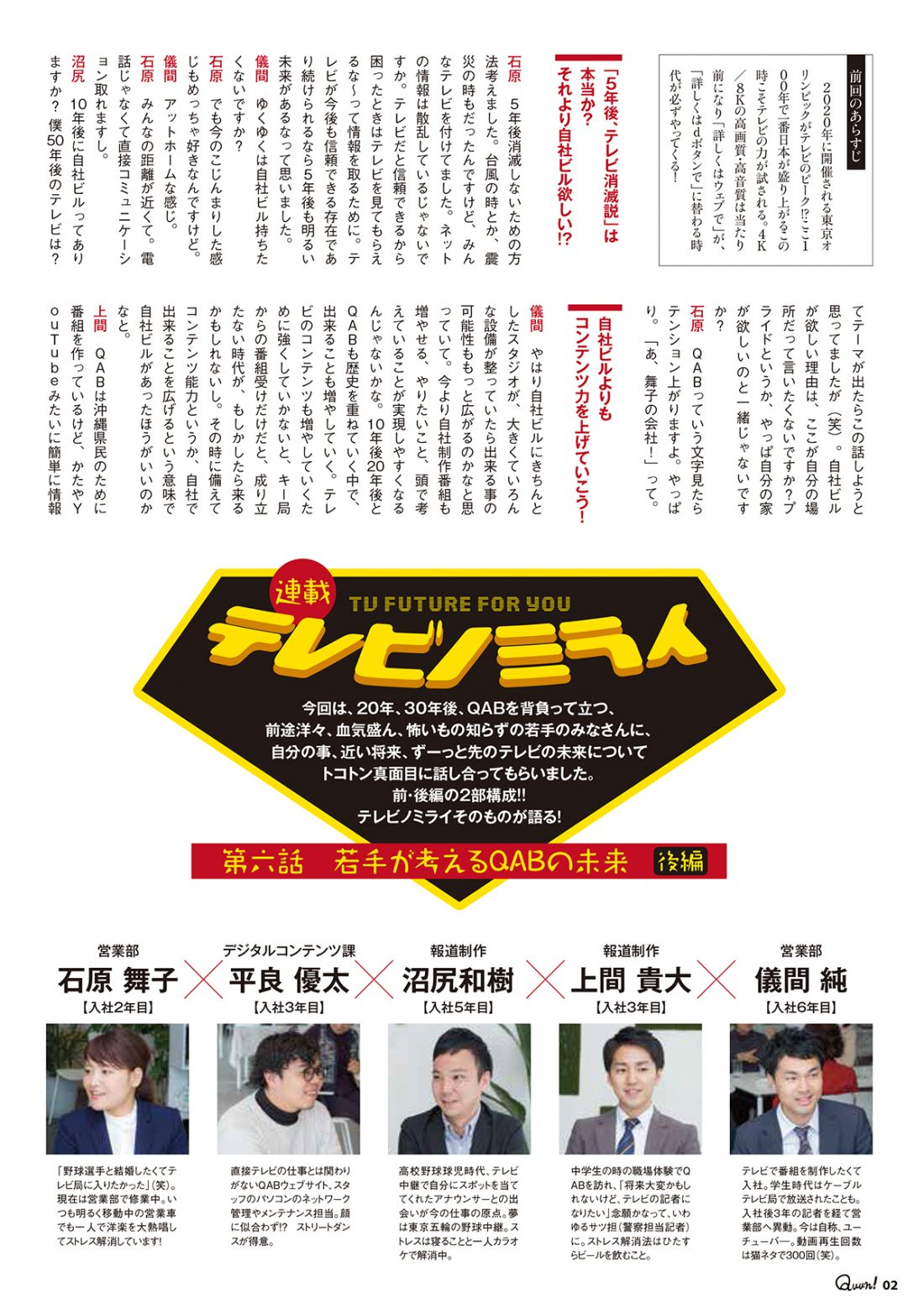 https://www.qab.co.jp/qgoro/wp-content/uploads/quun_0604-1100x1558.jpg