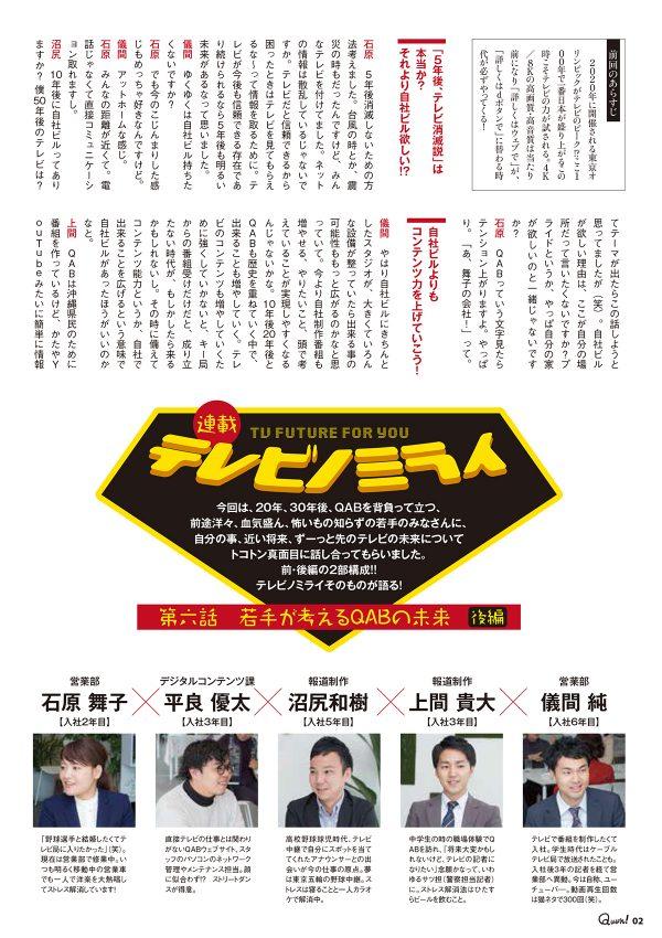 https://www.qab.co.jp/qgoro/wp-content/uploads/quun_0604-600x850.jpg