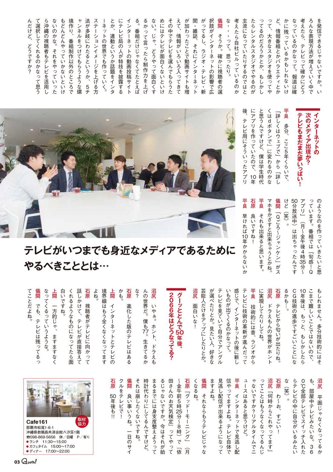 https://www.qab.co.jp/qgoro/wp-content/uploads/quun_0605-1100x1558.jpg