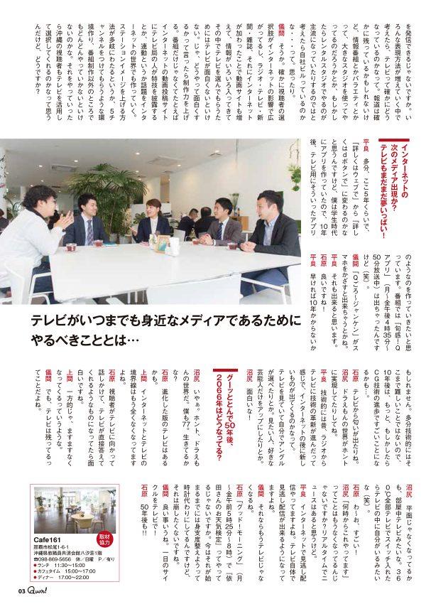 https://www.qab.co.jp/qgoro/wp-content/uploads/quun_0605-600x850.jpg