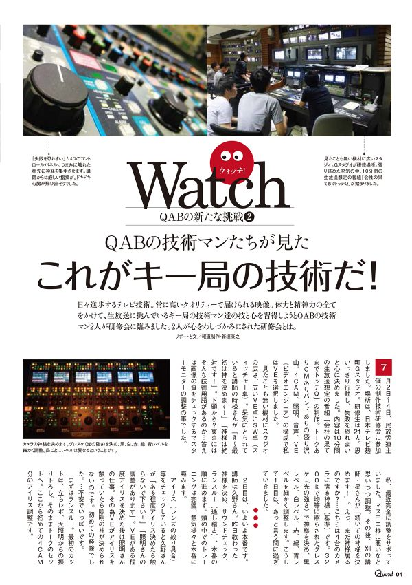 https://www.qab.co.jp/qgoro/wp-content/uploads/quun_0606-600x850.jpg