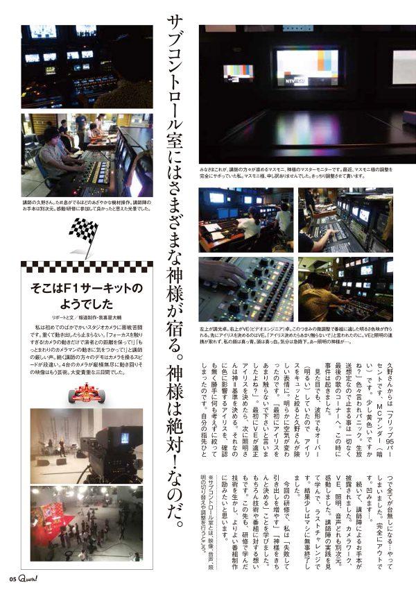 https://www.qab.co.jp/qgoro/wp-content/uploads/quun_0607-600x850.jpg