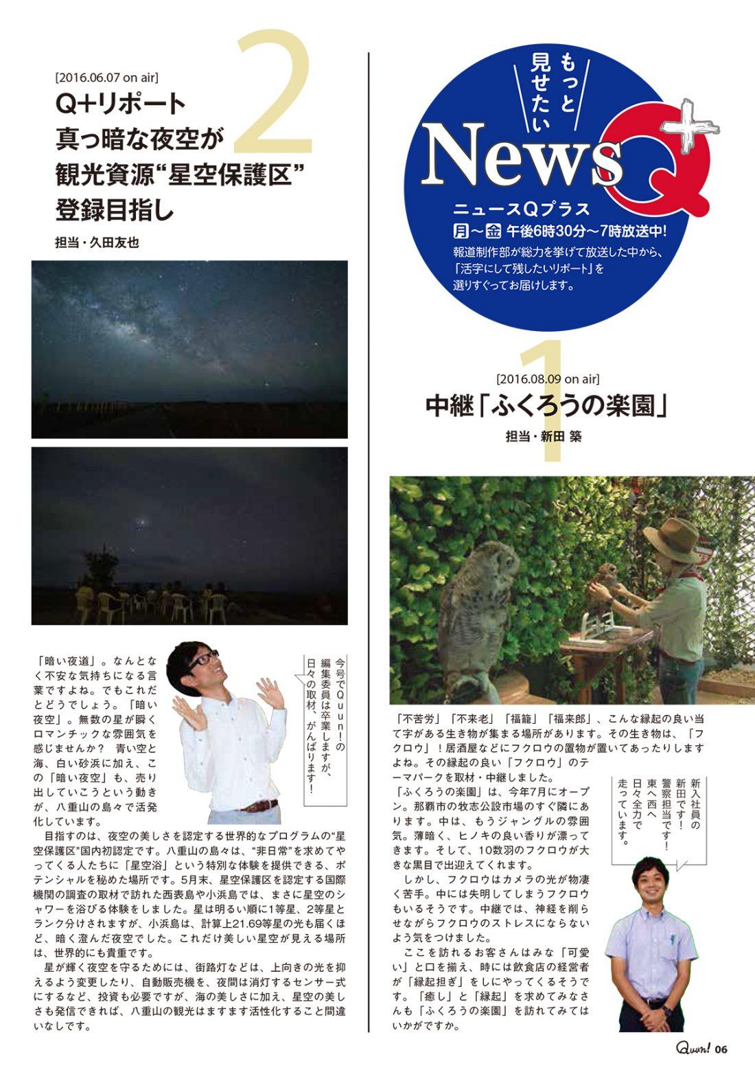 https://www.qab.co.jp/qgoro/wp-content/uploads/quun_0608-1100x1558.jpg