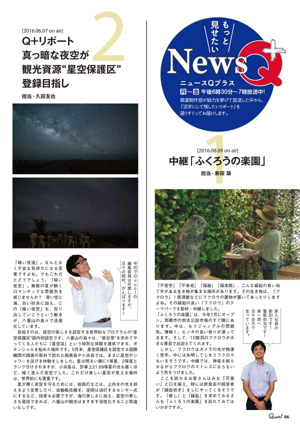 https://www.qab.co.jp/qgoro/wp-content/uploads/quun_0608-600x850.jpg