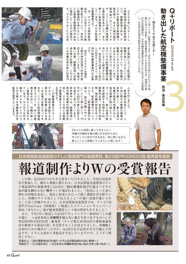 https://www.qab.co.jp/qgoro/wp-content/uploads/quun_0609-600x850.jpg