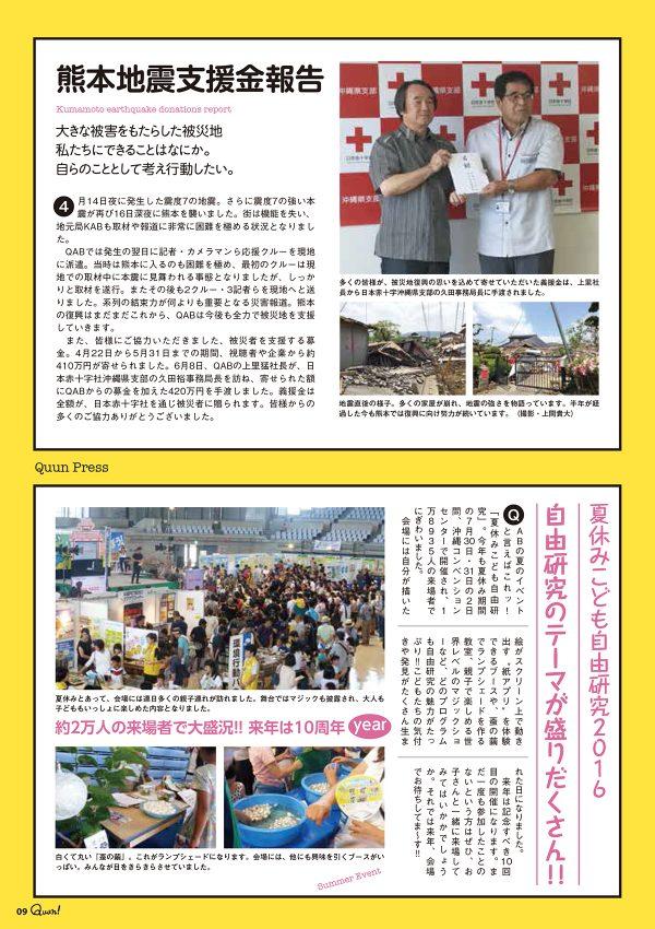 https://www.qab.co.jp/qgoro/wp-content/uploads/quun_0611-600x850.jpg