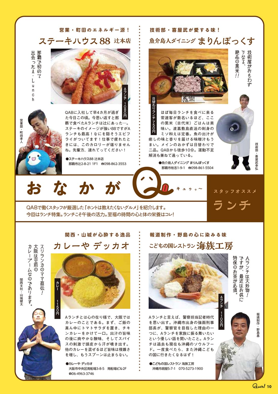 http://www.qab.co.jp/qgoro/wp-content/uploads/quun_0612-1100x1558.jpg