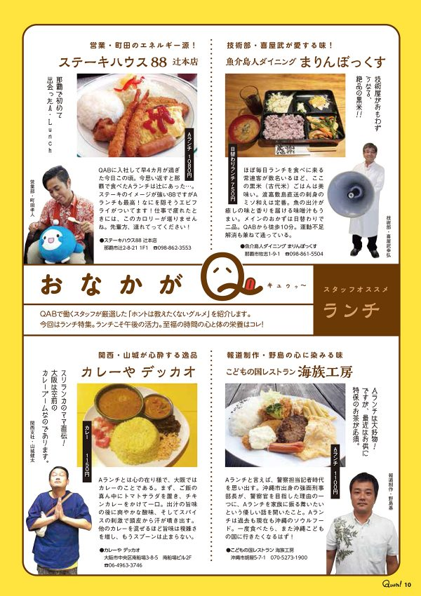 https://www.qab.co.jp/qgoro/wp-content/uploads/quun_0612-600x850.jpg