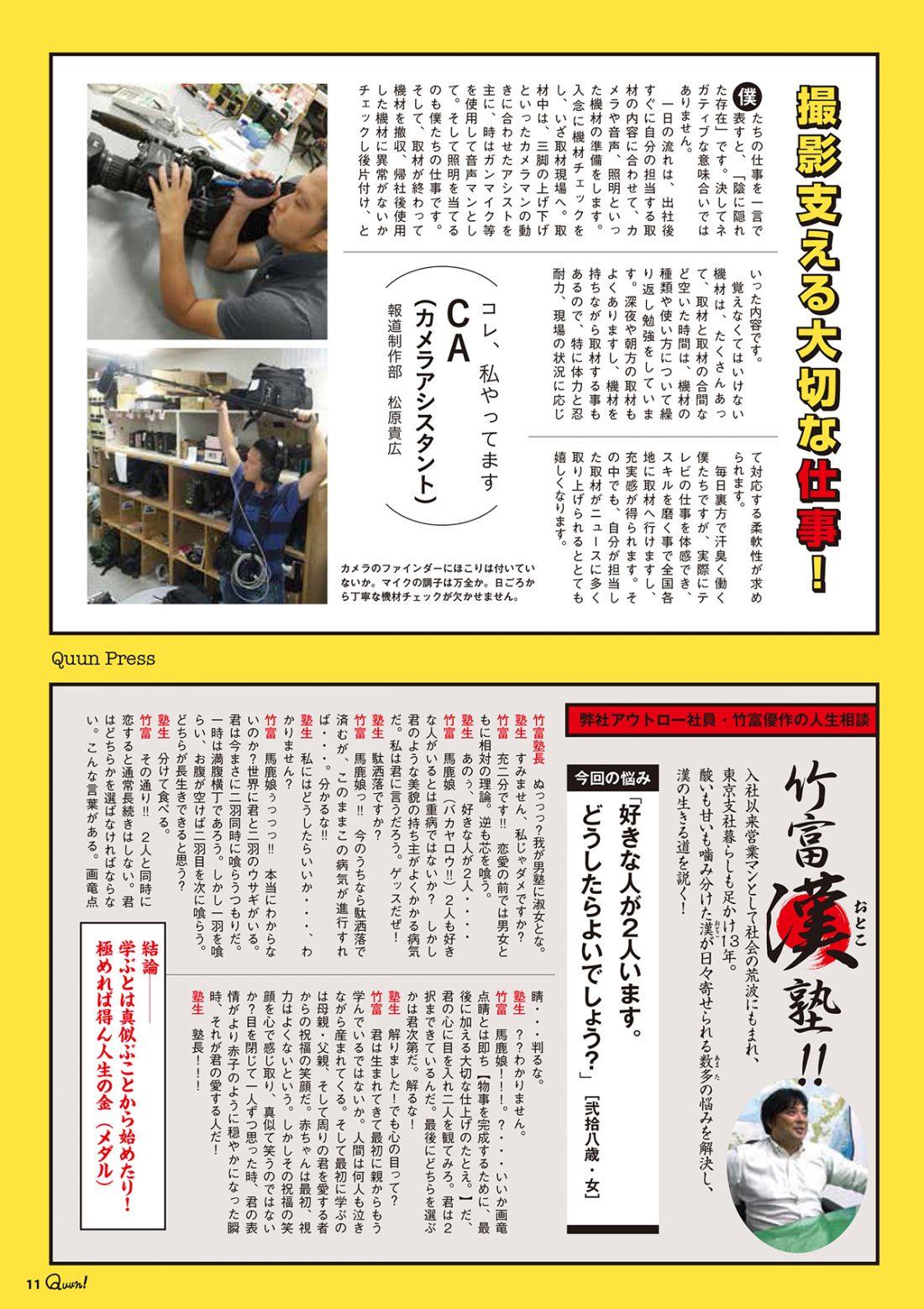 http://www.qab.co.jp/qgoro/wp-content/uploads/quun_0613-1100x1558.jpg