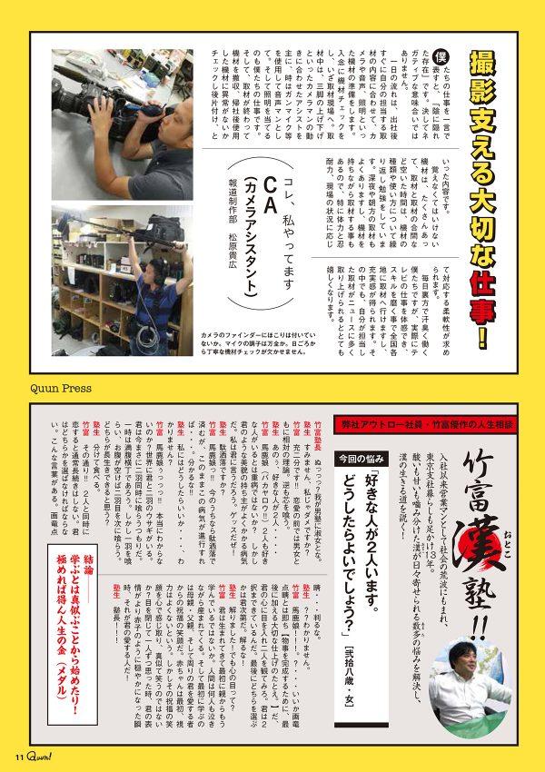 https://www.qab.co.jp/qgoro/wp-content/uploads/quun_0613-600x850.jpg