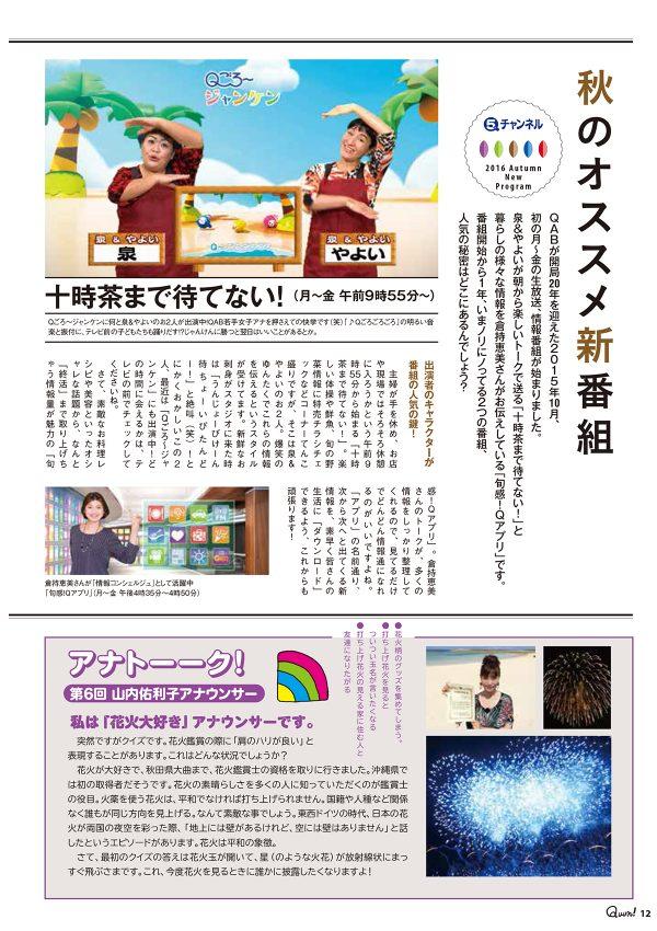 https://www.qab.co.jp/qgoro/wp-content/uploads/quun_0614-600x850.jpg