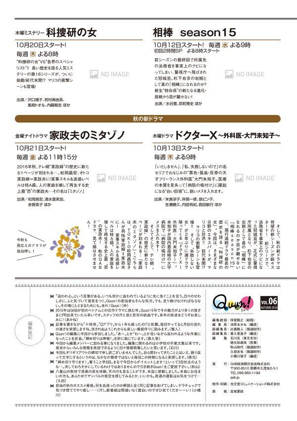 https://www.qab.co.jp/qgoro/wp-content/uploads/quun_0615-600x850.jpg