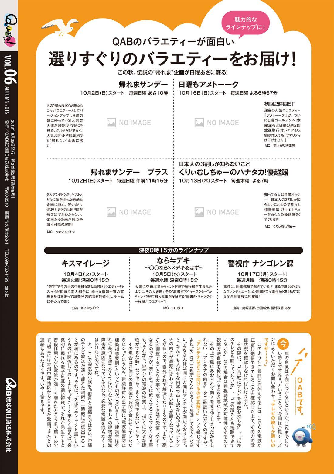 https://www.qab.co.jp/qgoro/wp-content/uploads/quun_0616-1100x1558.jpg