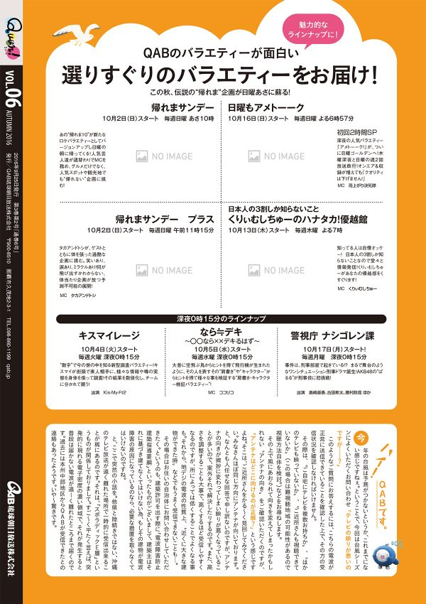 https://www.qab.co.jp/qgoro/wp-content/uploads/quun_0616-600x850.jpg