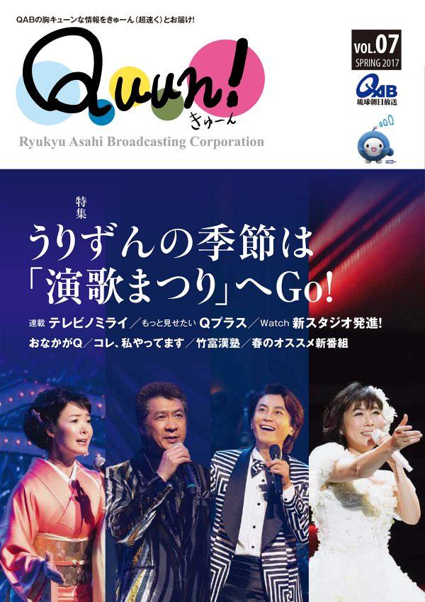 https://www.qab.co.jp/qgoro/wp-content/uploads/quun_0701-600x850.jpg