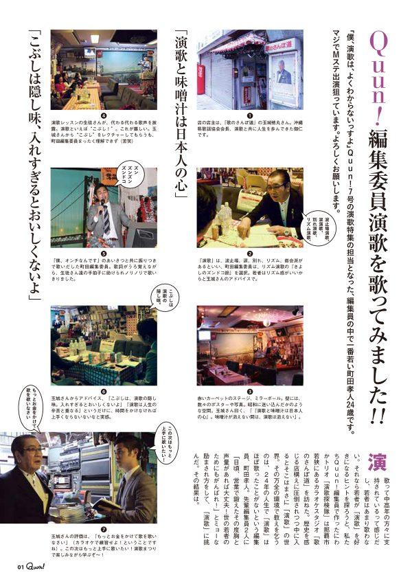 https://www.qab.co.jp/qgoro/wp-content/uploads/quun_0703-600x850.jpg