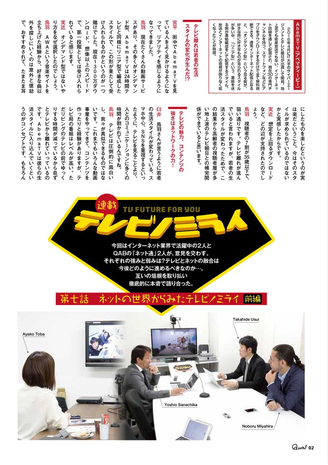 https://www.qab.co.jp/qgoro/wp-content/uploads/quun_0704-1100x1558.jpg
