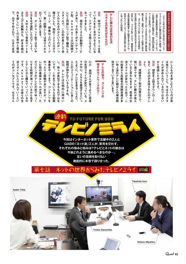 https://www.qab.co.jp/qgoro/wp-content/uploads/quun_0704-600x850.jpg