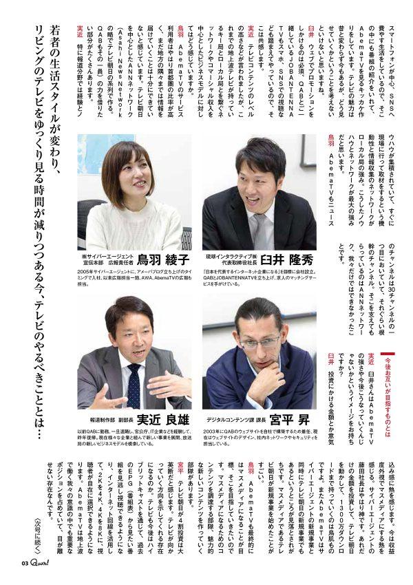 https://www.qab.co.jp/qgoro/wp-content/uploads/quun_0705-600x850.jpg